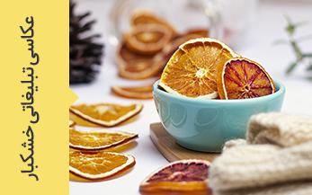 عکاسی تبلیغاتی خشکبار گرافتوگالری از محصولات خشکبار بلاش