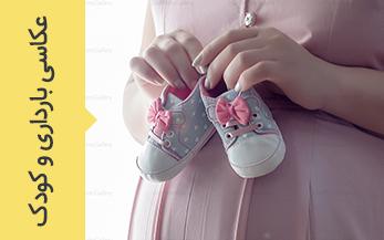 عکاسی بارداری و کودک گرافتوگالری