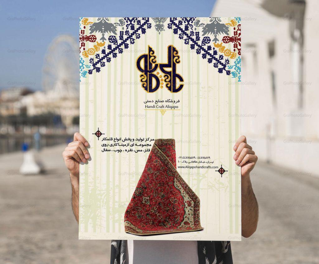 طراحی پوستر با کیفیت و قیمت مناسب گرافتوگالری